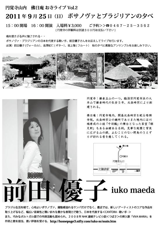 Vol.02【お寺でLIVE】前田優子 ボサノヴァライブ