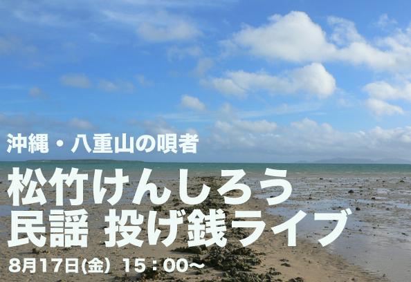 Vol.05【お寺でLIVE】松竹けんしろう 投げ銭ライブ