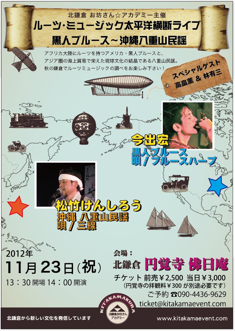Vol.08【お寺でLIVE】ルーツミュージックライブ