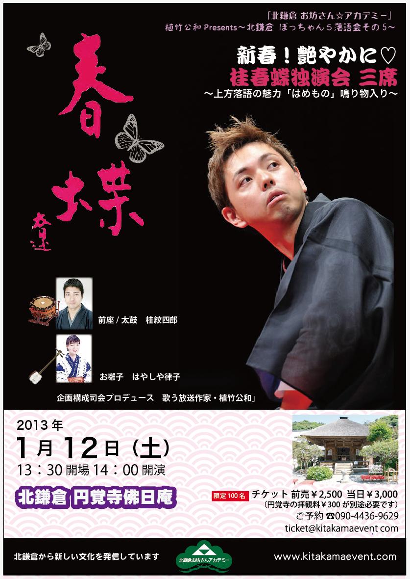 Vol.10【北鎌倉ぼっちゃん5落語会】桂 春蝶 独演会