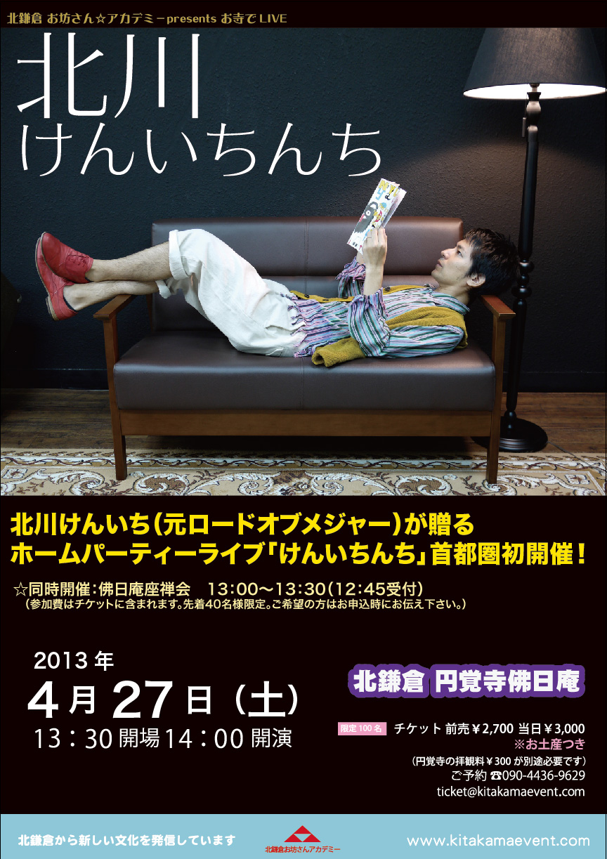 Vol.12【お寺でLIVE】北川けんいちアコースティックライブ