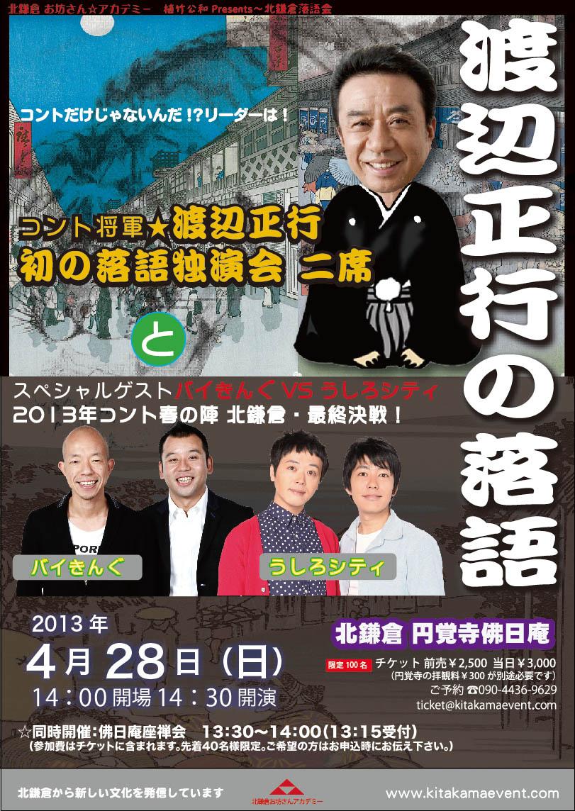 Vol.13【北鎌倉落語会】渡辺正行の落語