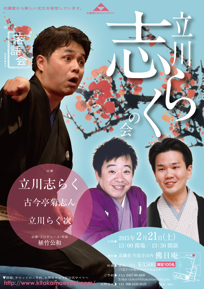 Vol.24【北鎌倉落語会】立川志らくの会