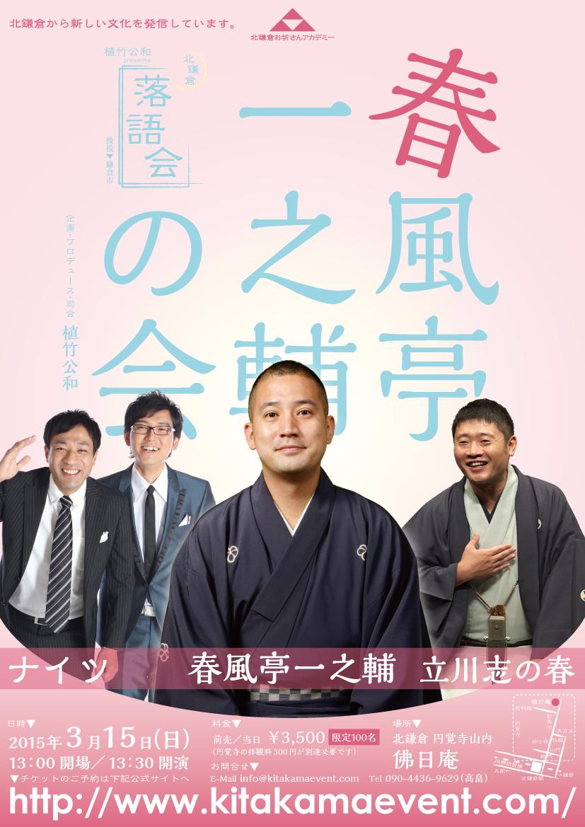 Vol.25【北鎌倉落語会】春風亭一之輔の会
