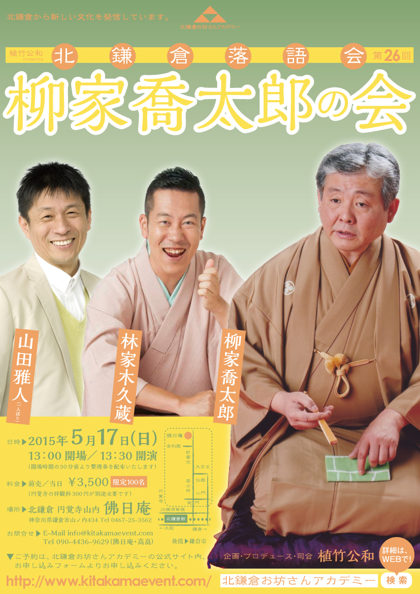 Vol.26【北鎌倉落語会】柳家喬太郎の会
