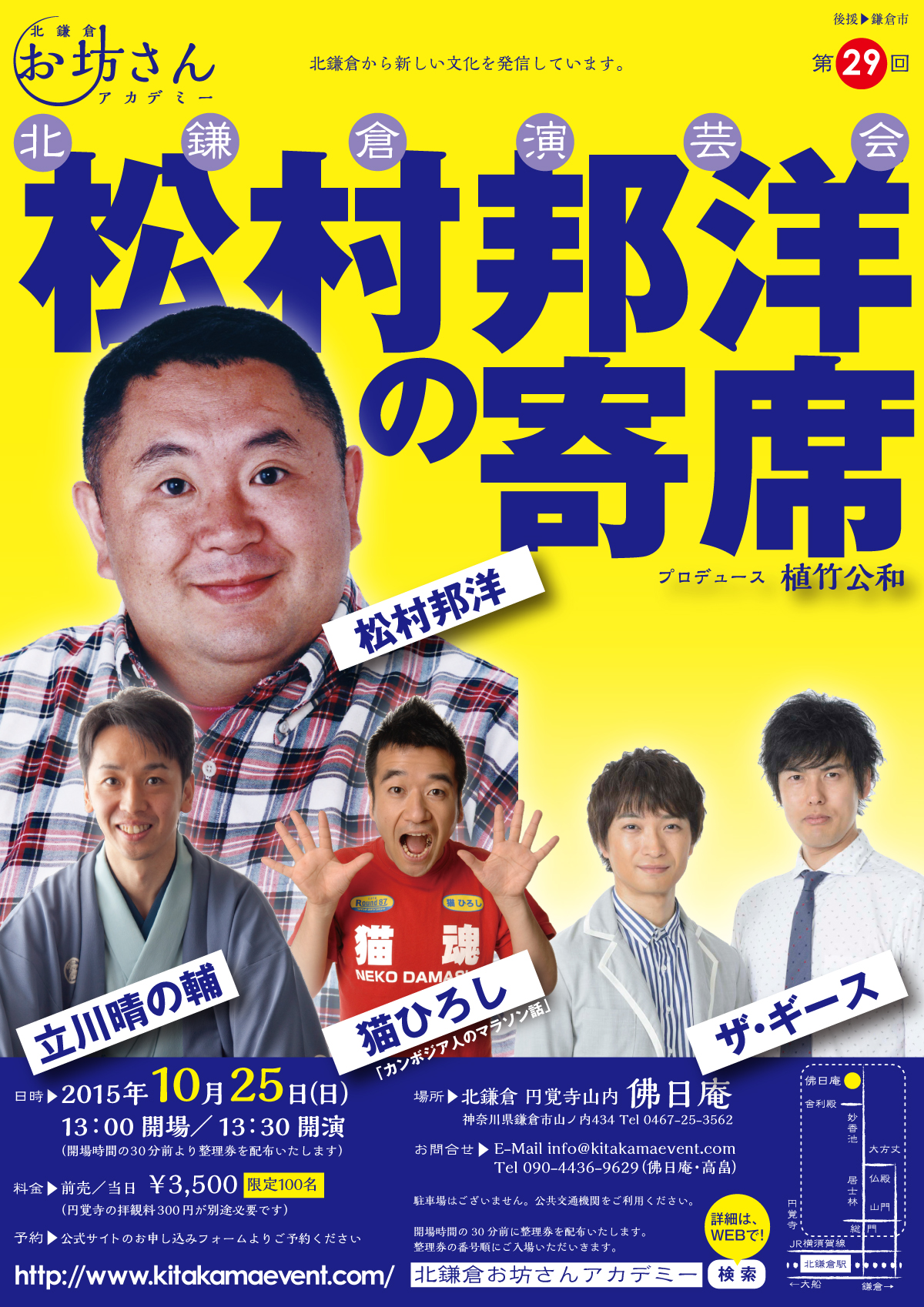 Vol.29【北鎌倉演芸会】松村邦洋の寄席