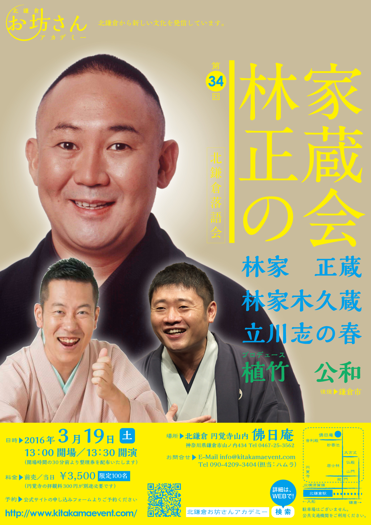 VOL.34【北鎌倉落語会】林家正蔵の会