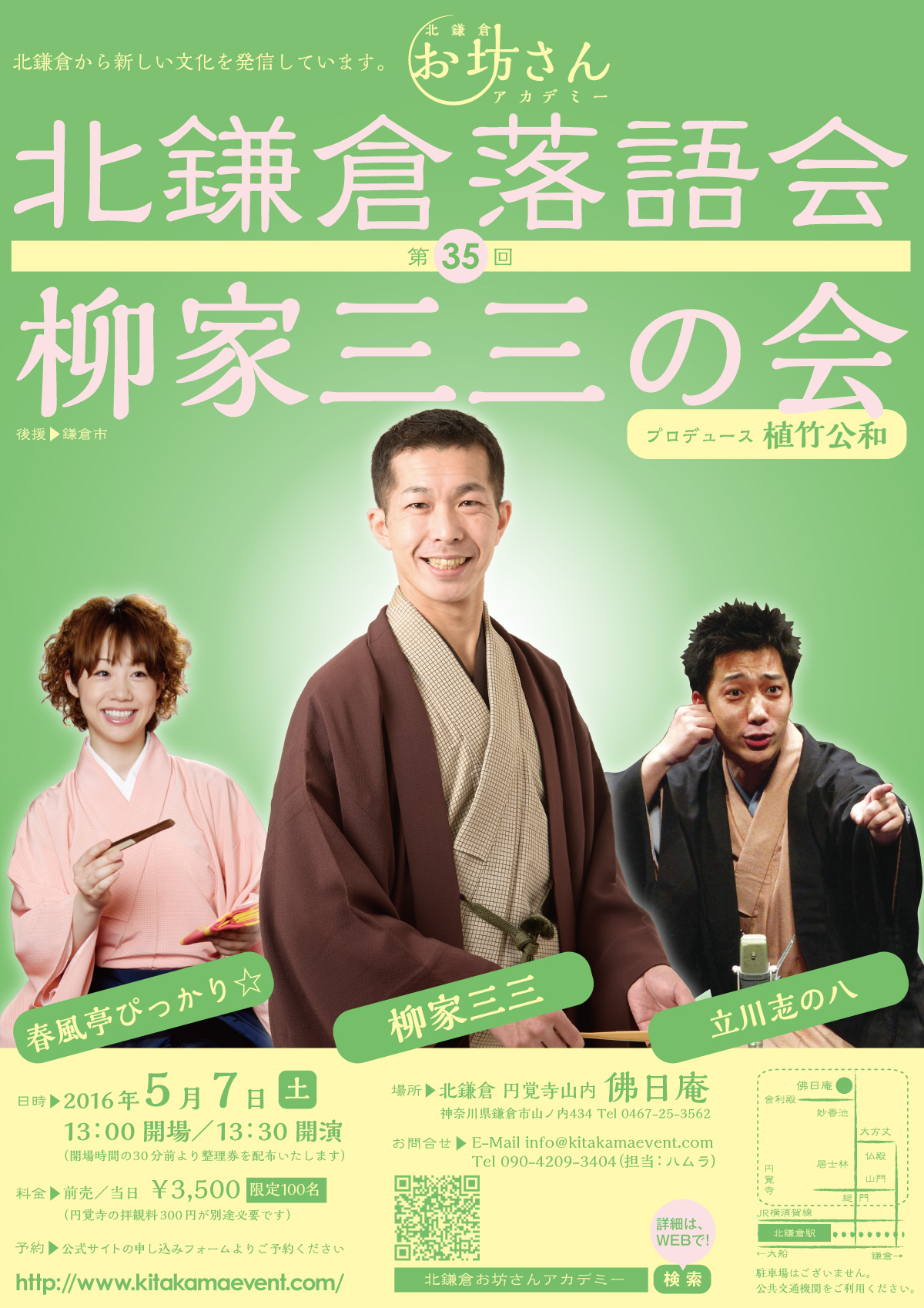 VOL.35【北鎌倉落語会】柳家三三の会