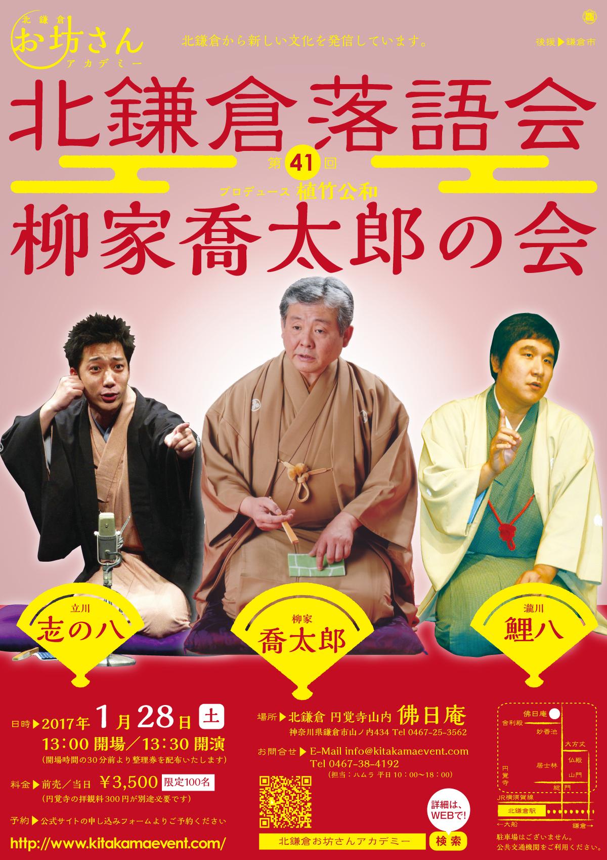 VOL.41【北鎌倉落語会】柳家喬太郎の会