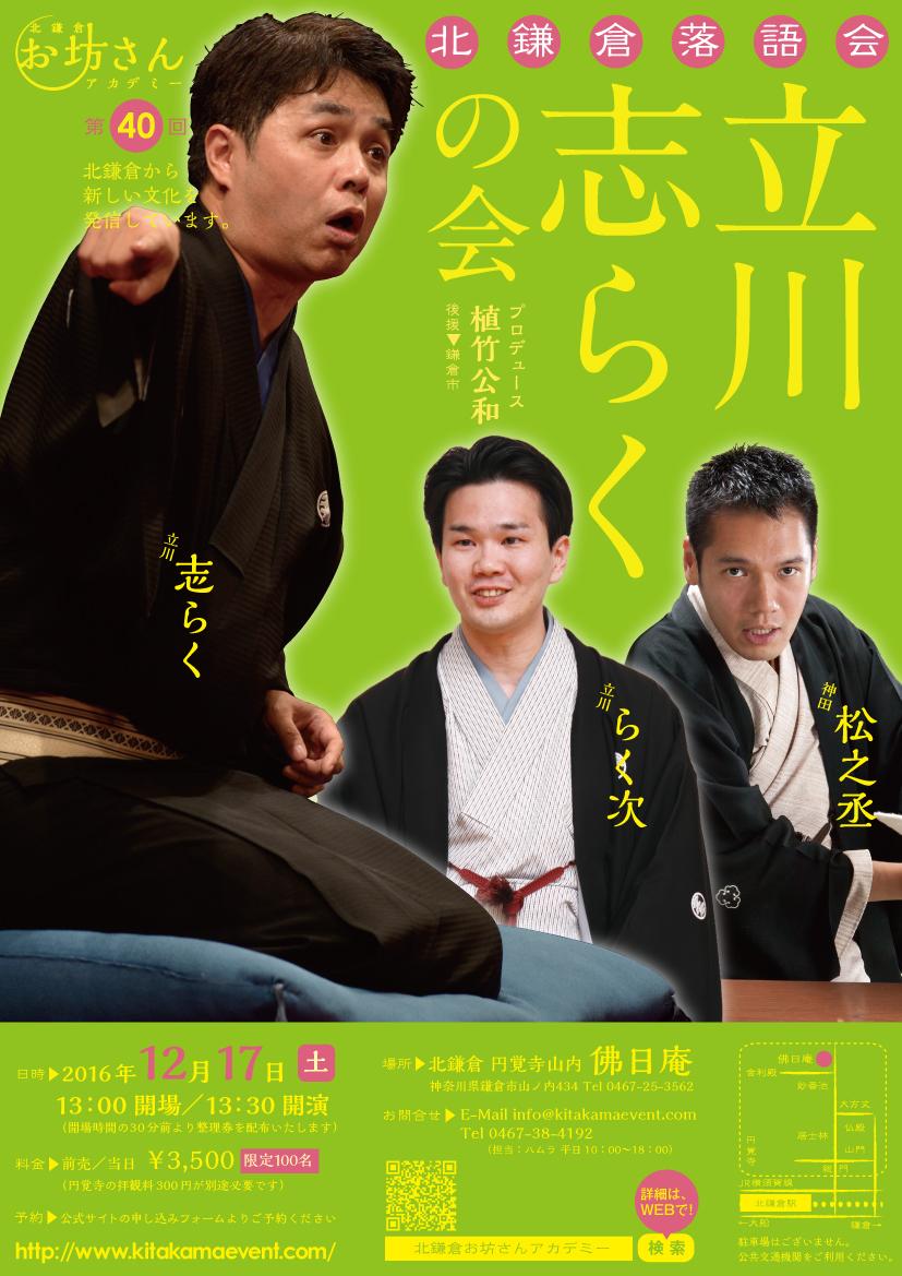 VOL.40【北鎌倉落語会】立川志らくの会